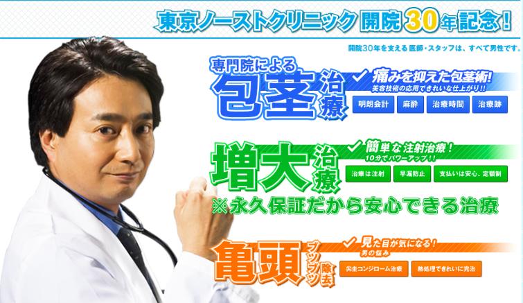 包茎手術は東京ノーストクリニックがおすすめ